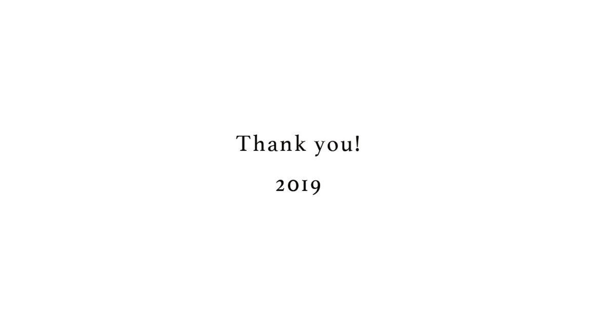 今年もありがとうございました